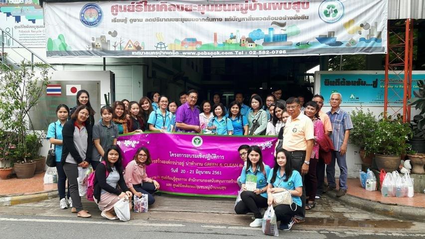 21 มิถุนายน 2561คณะจากกรมอนามัย กระทรวงสาธารณสุข มาศึกษาการจัดการคัดแยกขยะตั้งแต่ต้นทางลดปริมาณขยะมูลฝอยในชุมชนเริ่มในครัวเรือนการคัดแยกขยะเปียก ขยะแห้งก่อนทิ้ง...ศูนย์รีไซเคิลขยะชุมชนหมู่บ้านพบสุขนำนวัตกรรม IOT มาประยุคการควบคุมการทำงานเช็คอุณภูมิ ความชื